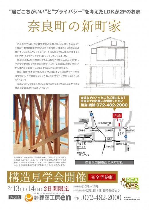 160200松彦構造